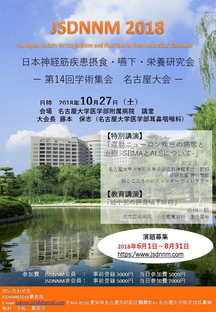 2018JSDNNM名古屋大会ポスター