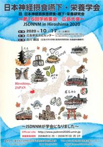JSDNNM 広島大会 ポスター
